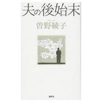 エッセイ・随筆 夫はある日、崩れるように倒れた 夫・三浦朱門をその最期まで自宅で介護した、作家・曽野...