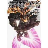 幻の武器「ハイパー・ビーム・ジャベリン」のコミックス限定ガンプラ付