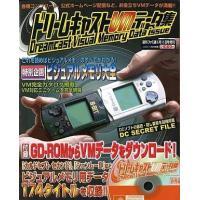 CD-ROM1枚付き/ビジュアルメモリ大全