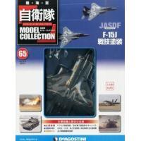 別冊付録:航空自衛隊 F-15J 戦技塗装