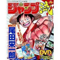 DVD1枚/3号 尾田栄一郎