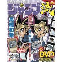 DVD1枚/綴込付録:遊☆戯☆王カード「青眼の白龍」/8号 まるごと 高橋和希