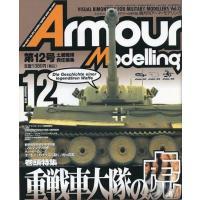 特集:重戦車大隊の虎