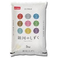 【内容】 白くてつやつやかろやかな食感が特徴。 そんなお米を開発した岩手の本気度が確実に消費者の皆様...