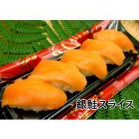 寿司ネタ サーモンスライス 銀鮭スライス 6g×20枚 すしねた 生食用 しゃけ シャケ 刺身用 業務用 のせるだけ