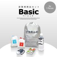 阪神淡路大震災を経験した防災士監修による基本の非常用持ち出しセット。  災害時など、一時避難する際に...