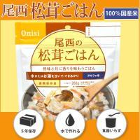 長期保存可能な乾燥米【松茸ごはん】お水を注ぐだけで食べれます。 防災備蓄や地震対策におすすめです。