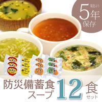 フリーズドライ製法で製造しているので、お湯をかけるだけで出来上がる簡単スープのセット。 みそ汁/卵ス...