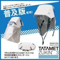 「タタメットズキン3」は、従来品である「タタメットズキン2」をベースに、機能とコストバランスを見直し...
