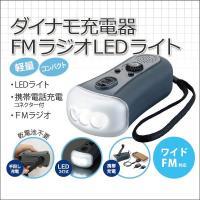 手巻き充電式(ダイナモ発電)なので、乾電池がなくても使用可能。