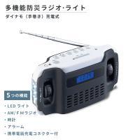 手巻き充電式(ダイナモ発電)なので、乾電池がなくても使用可能。LEDライトのほか、スマホ、iPhon...