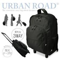 大きく丈夫なキャリーバッグです。リュックとしても!3WAYで使用可能です。