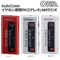 携帯ラジオ 高感度 デジタル 薄型 携帯用ラジオ などあります。 軽くてスリムなライターサイズの高感...
