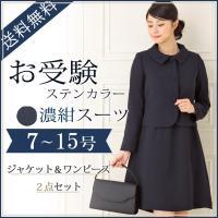 【土日祝も365日出荷】  大切な日をしっかりサポートする濃紺お受験スーツ。堅実な印象のステンカラー...