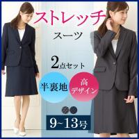 【土日祝も365日出荷】   高デザイン性スカートスーツ。 ポリウレタンを多く含む、伸縮性に富んだ生...