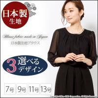 【土日祝も365日出荷】  日本製生地を使用した上質黒ブラウス。 4つのデザインの内からお好みのもの...