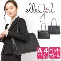 【土日祝も365日出荷】  ELLE girl エルガール リクルートビジネスA4バッグ  働く女性...