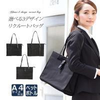【土日祝も365日出荷】  リクルートバッグ全3種◆A4サイズ。 就職活動から通勤・通学にもおすすめ...