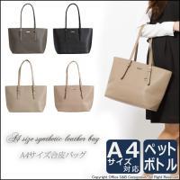 通勤にもデイリーにも使い回せる、ベーシックなデザインのA4サイズ合皮バッグ。 A4サイズの雑誌やファ...