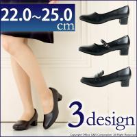 【土日祝も365日出荷】  選べる3つのデザイン◆3.5cmヒールパンプス。 低めの3.5cmヒール...