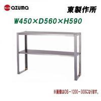 東製作所 業務用二段平棚/上棚[組立式] OS-1200-350 1200×350 新品 ※個人宅・個人名義配送不可商品になります。