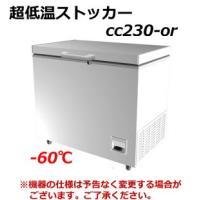 ●サイズ:1120×775×840mm●電源:100V●温度調節範囲:-40℃〜-60℃●内容量:2...