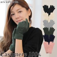 カシミヤ100% レディース 手袋 フリーサイズ (防寒 カシミヤ カシミア かわいい 暖かい てぶくろ 女 カシミヤ100 プレゼント arcadiarca) (在庫限り)