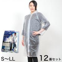 オカモト 男女兼用ポケットコート 12着セット (S〜LL) (定番/PM)