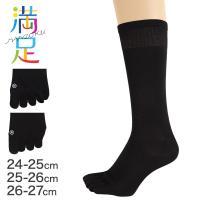 福助 満足 冷却5本指ビジネスソックス 24-25cm〜26-27cm (fukuske フクスケ ビジネスソックス 革靴 メンズ 冷却COOL 靴下)