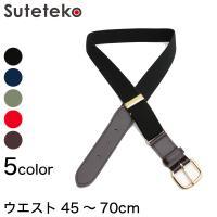【サイズ】 ウエスト:45-70cm(長さ調節可能)/幅:3cm  【カラー】 黒/紺/カーキ/赤/...