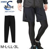 ラッシュガード レギンス メンズ M-L~3L (スポーツ スパッツ 10分丈 インナー 黒 uvカット スイムレギンス)