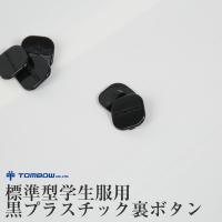 トンボ学生服 標準型学生服用黒プラスチック裏ボタン  (トンボ TOMBOW チェンジボタン)