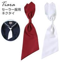 【サイズ】 ネクタイの長さ(上端から下端まで)約35cm  【カラー】 白/エンジ  【素材・加工】...