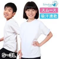 体操服 半袖 大きいサイズ 男子 女子 S~3L (体操着 ゆったり 白 小学生 小学校 女の子 男の子 速乾 子供 綿 半そで) (送料無料)