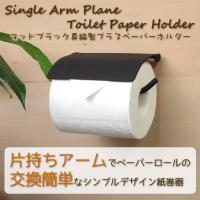 トイレットペーパー ホルダー 真鍮 黒 アイアン ブラス おしゃれ 紙巻器 シングルアームプレーンペーパーホルダー