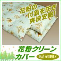 (花粉症対策)花粉やホコリが付着しにくい快適な新素材 花粉クリーン敷きふとんカバーシングルサイズ(寝具 収納 寝具 布団カバー 敷布団用 シングル用 ギフト プ|suyasuya