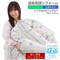 ◆日本羽毛製品協同組合リフォーム認定工場◆足し羽毛はホワイトグース93%を使用し、側地はたくさんの柄...