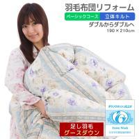◆日本羽毛製品協同組合リフォーム認定工場◆  足し羽毛はホワイトグース93%を使用し、側地はたくさん...