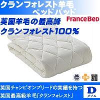 (日本製)フランスベッド社製ベッドパッド クランフォレスト羊毛ベッドパッドbedpadwool_d_fra_35838 ダブル140×195cm インテリア/寝具/ファブリック/新生活/快