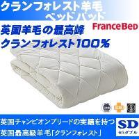 (日本製)フランスベッド社製ベッドパッド クランフォレスト羊毛ベッドパッドbedpadwool_m_fra_35838 セミダブル122×195cm インテリア/寝具/ファブリック/新生活