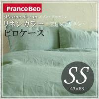 ■商品名 【フランスベッド】リネンカラー「フレンチリネン」ピロケース ■サイズ ・SS 43×63c...