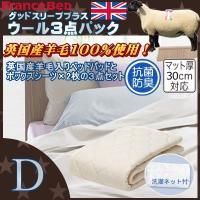 (フランスベッド) グッドスリーププラス 羊毛3点セット ダブル 140×195cm fb_360053_d (インテリア/寝具/ファブリック/ベッドパッド/カバー/新生活/快適/ギフ