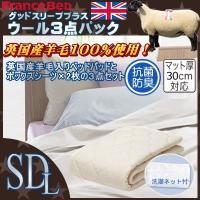 (フランスベッド) グッドスリーププラス 羊毛3点セット セミダブルロング 122×205cm fb_360062_sdl (インテリア/寝具/ファブリック/ベッドパッド/カバー/新生
