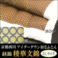 ■コード/1170738 ■組成/表地:絹100%(龍村美術織物販売)   裏地:絹100% ■【詰...