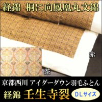 ■コード/1170835 ■組成/表地:絹100%(龍村美術織物販売)   裏地:絹100% ■【詰...