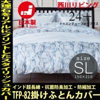 (日本製)西川リビング 24+トゥエンティーフォープラス FTP-82 掛ふとんカバー シングル150×210cm (寝具/日本製/西川リビング/掛け布団カバー/24+/シングル/簡
