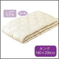 (東京西川)CN5421 ウールパッド キングサイズ180×200cm(CNF2005425)