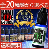 電子タバコ リキッド/フレーバーの日本製国産の、 KAMIKAZE E-JUICE(カミカゼ)のSU...