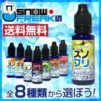 電子タバコ リキッド/フレーバーの日本製国産の、 SNOWFREAKS(スノーフリークス)  ■メー...