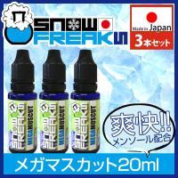 リキッド/フレーバーの日本製国産の、 SNOWFREAKS(スノーフリークス)のMEGA MUSCA...